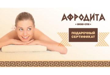 Подарочный сертификат Афродита Железнодорожный