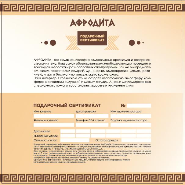 Подарочный сертификат Афродита
