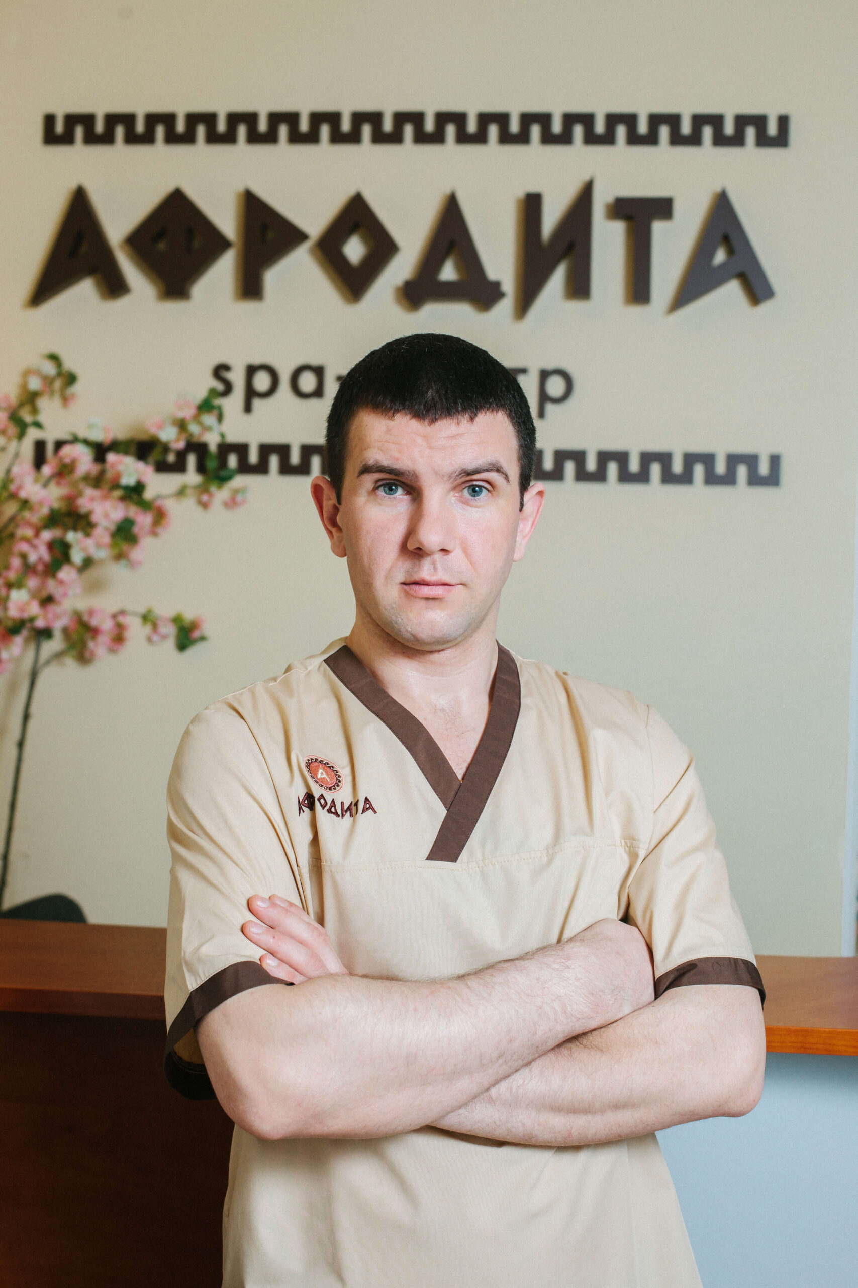 Массажист Иван, спа-центр Афродита