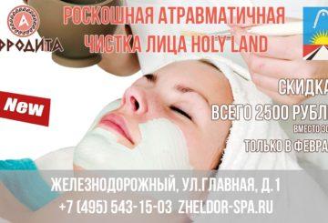 Атравматичная чистка Holy Land с выгодой 500р.