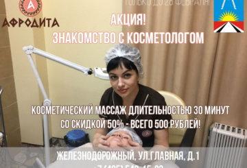 Акция Знакомство с косметологом!
