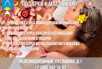 Подарки к массажам - ИК сауна, пресоотерапия, обертывания.