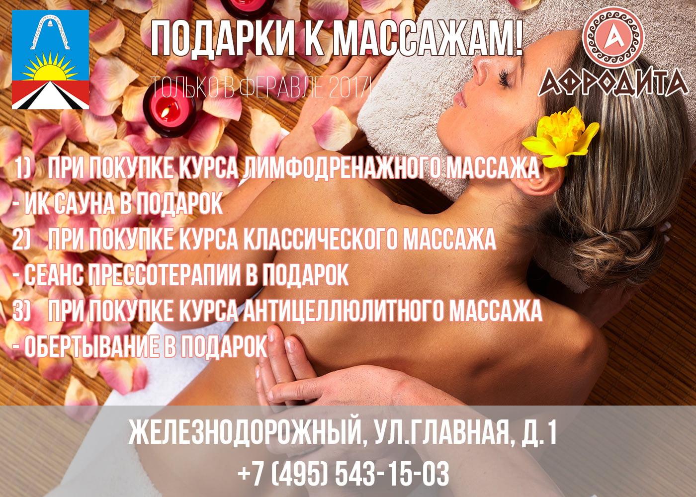 Поздравление массажисту женщине