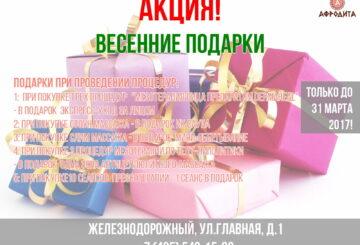 """АКЦИЯ """"ВЕСЕННИЕ ПОДАРКИ"""""""