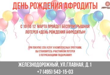 День рождения Афродиты