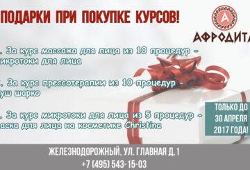 Подарки при покупке курсов процедур
