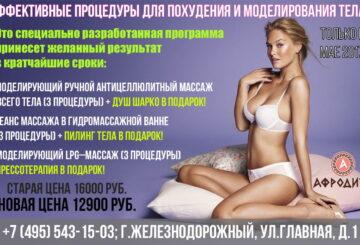 ЭФФЕКТИВНЫЕ процедуры для похудения