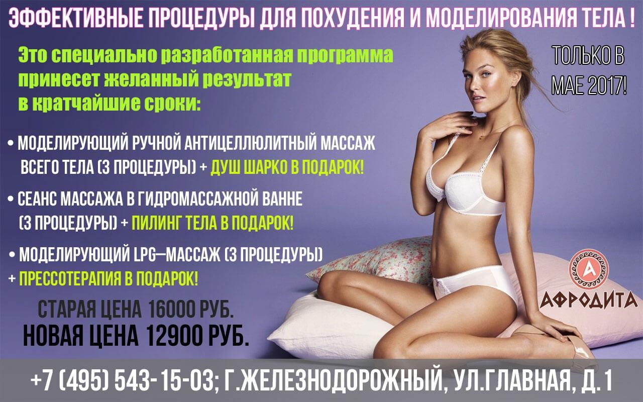 Самая Эффективная Аппаратная Методика Для Похудения.