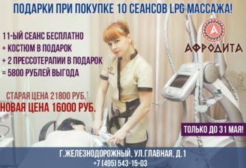 Подарки при покупке 10 сеансов LPG массажа