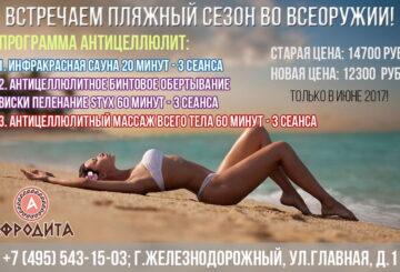 Акция Встречаем пляжный сезон во всеоружии