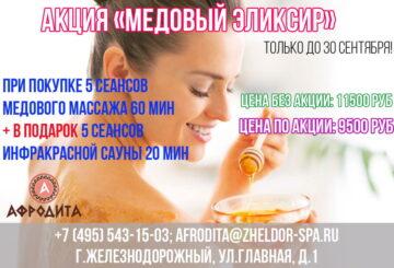 Акция на медовый массаж Медовый эликсир