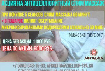 Акция на слим массаж в салоне Афродита