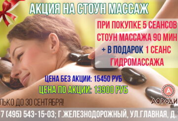 Акция на стоун массаж