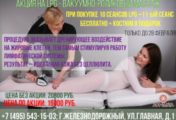 Акция на LPG - вакуумно-роликовый массаж