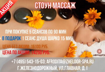 Акция Стоун массаж