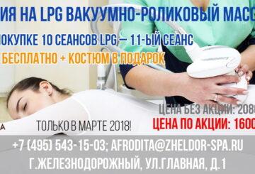 Акция на LPG массаж