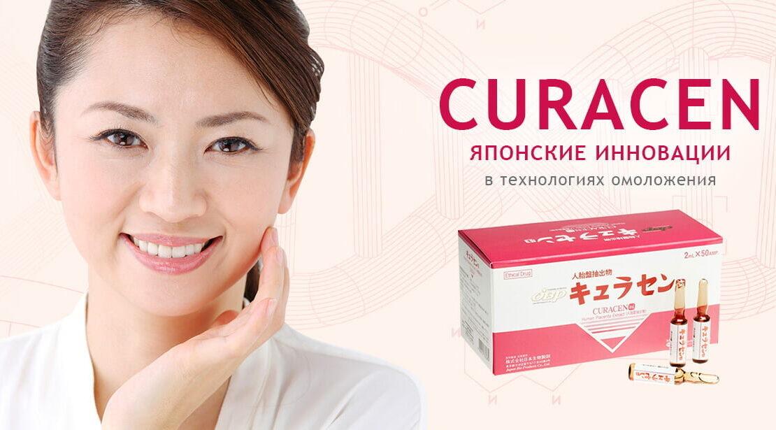 Curacen (Япония) 2мл - лицо и волосы