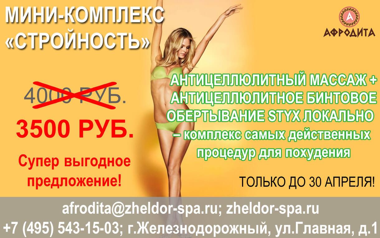 Самая Эффективная Аппаратная Методика Для Похудения. Самые эффективные аппаратные процедуры для похудения: фото, методы коррекции фигуры