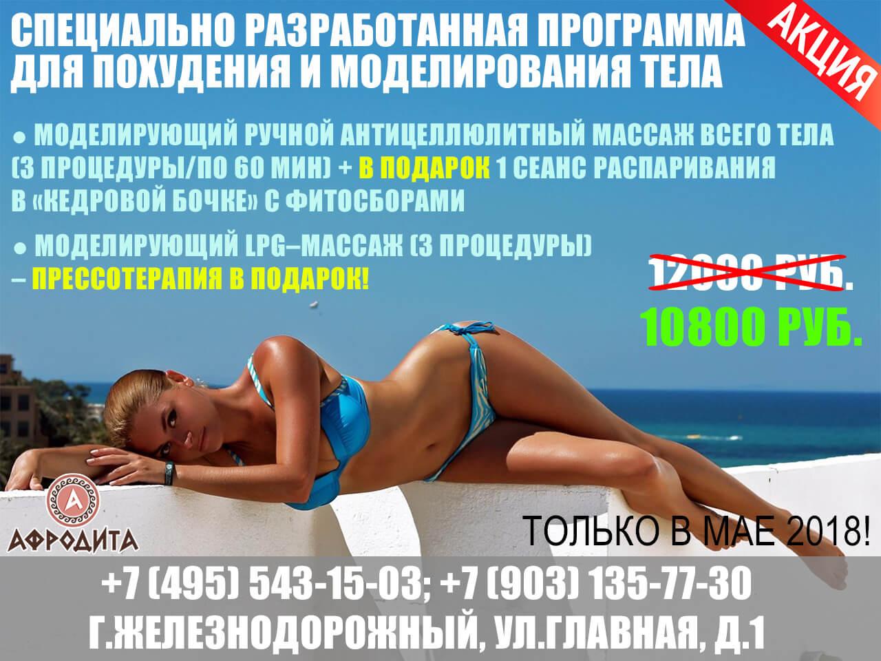 Программы Для Похудения В Москве.