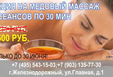 АКЦИЯ на медовый массаж