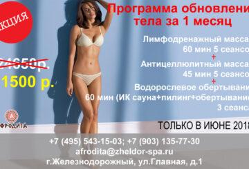 Программа обновления тела за 1 месяц