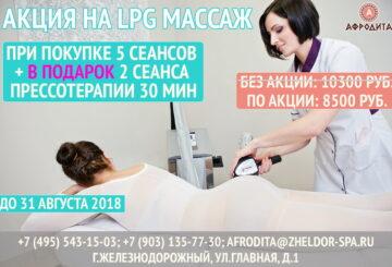 Акция на LPG массаж в Железнодорожном