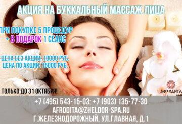 Акция на Буккальный массаж в Железнодорожном
