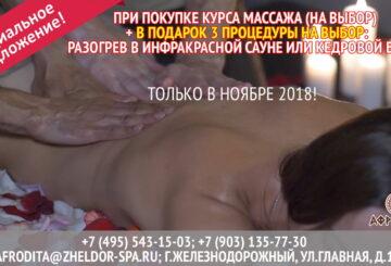 Акция на массаж в Железнодорожном