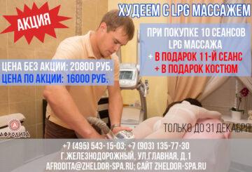 Акция Худеем с LPG массажем Железнодорожный
