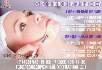 Курс Обновление и сияние кожи