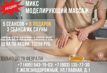 Акция на Микс моделирующий массаж