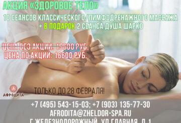 Акция Здоровое тело в Железнодорожном
