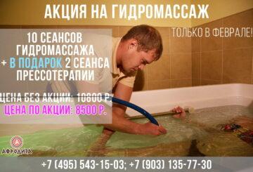 Акция на Гидромассаж (Подводный массаж)