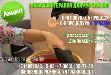 Акция на Парафинотерапию для рук или ног в спа центре Афродита