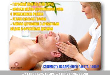 Подарочная СПА-программа Джеймс Бонд в спа центре Афродита