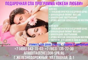 Подарочная спа программа Океан любви в спа салоне Афродита
