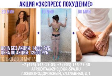 Акция Экспресс похудение