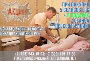Акция на LPG (ЛПДЖИ) массаж