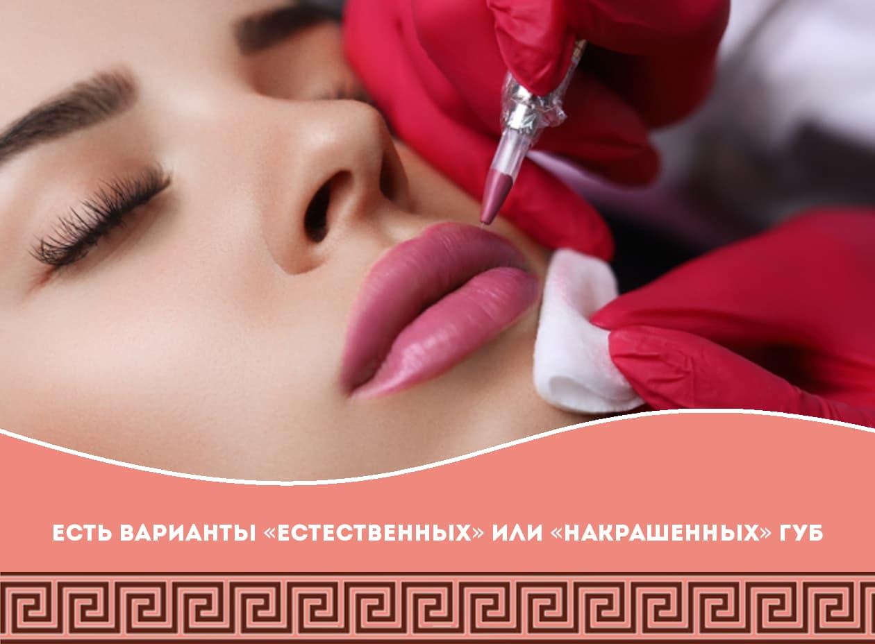 Есть варианты естественных или накрашенных губ