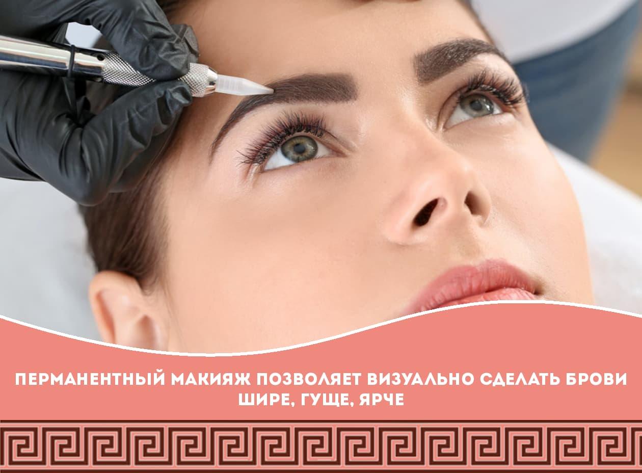 Перманентный макияж позволяет визуально сделать брови шире, гуще, ярче