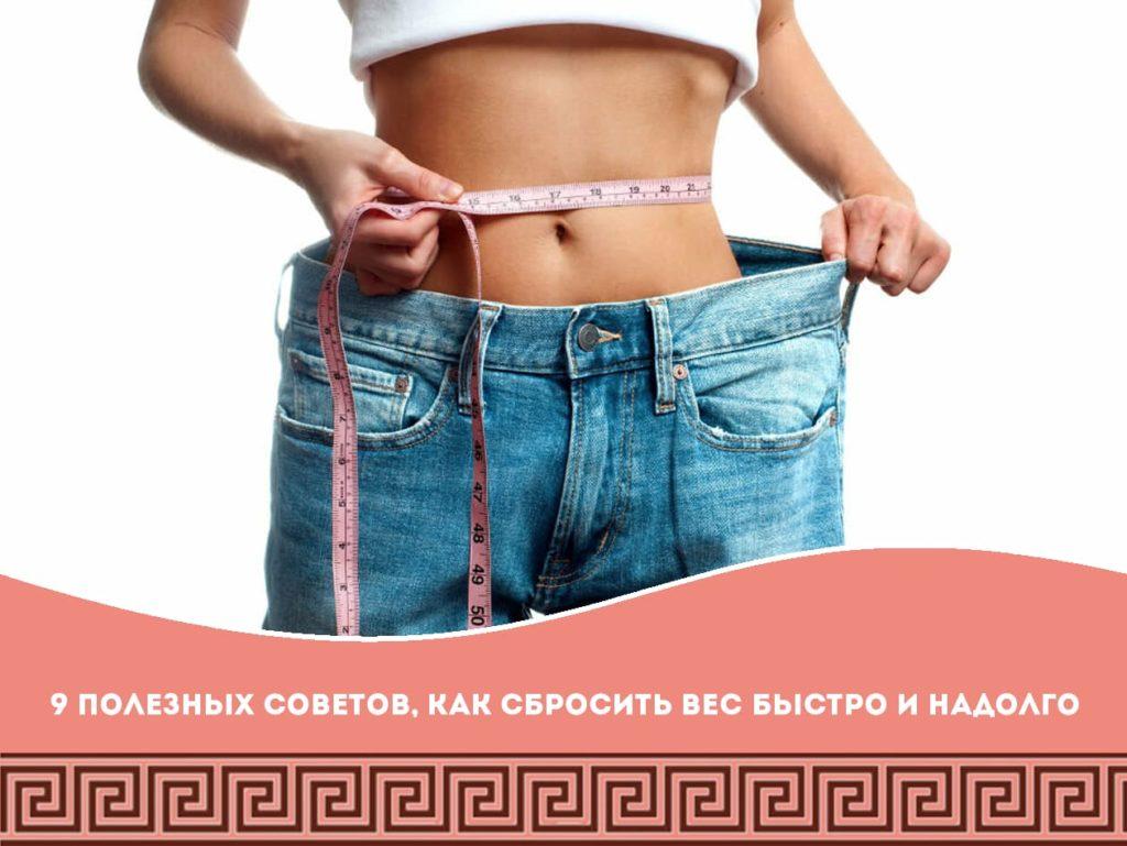 Как похудеть быстро без вреда для здоровья. Советы, которые позволят увидеть результат через неделю